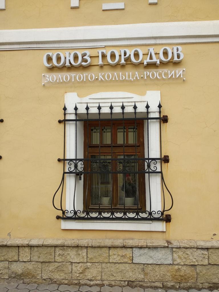 штаб - квартира союза городов Золотого кольца